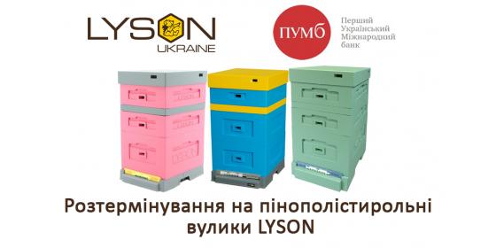 Розтермінування оплати на вулики Lyson Ukraine