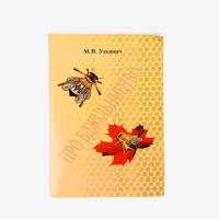 """Книжка """"Про Бджільництво"""""""