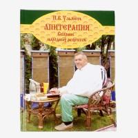 """Книжка """"Апітерапія"""""""