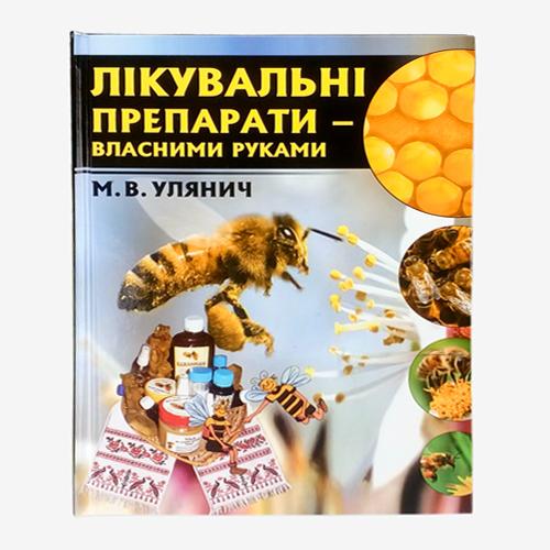"""Книжка """"Лікувальні препарати - власними руками"""""""